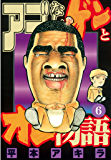 アゴなしゲンとオレ物語(6) (ヤングマガジンコミックス)