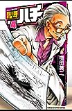 週刊少年ハチ 4 (少年チャンピオン・コミックス)