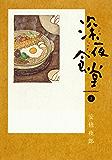 深夜食堂(3) (ビッグコミックススペシャル)