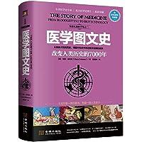 医学图文史:改变人类历史的7000年(彩色典藏版)