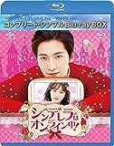 シンデレラはオンライン中! BD-BOX (コンプリート・シンプルBD‐BOX6,000円シリーズ)(期間限定生産) [Blu-ray]