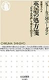英語の処方箋 ──「日本人英語」を変える100のコツ (ちくま新書)