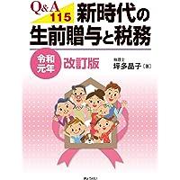 Q&A115 新時代の生前贈与と税務[令和元年改訂版]