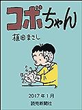 コボちゃん 2017年1月 (読売ebooks)