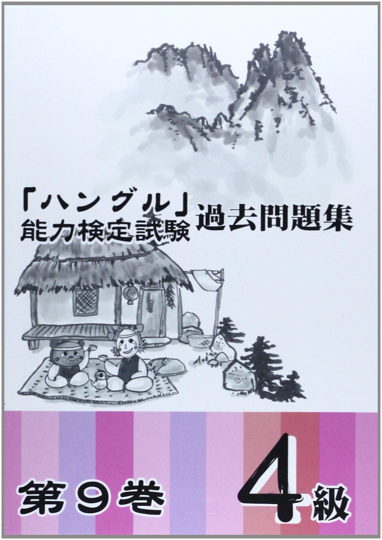Hanguru noryoku kentei shiken kako mondaishu yonkyu. 9. pdf