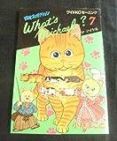 What's Michael? 7―闘魂プロダクション (モーニングワイドコミックス)