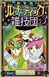 新装版 ルナティック雑技団 3 (りぼんマスコットコミックス)