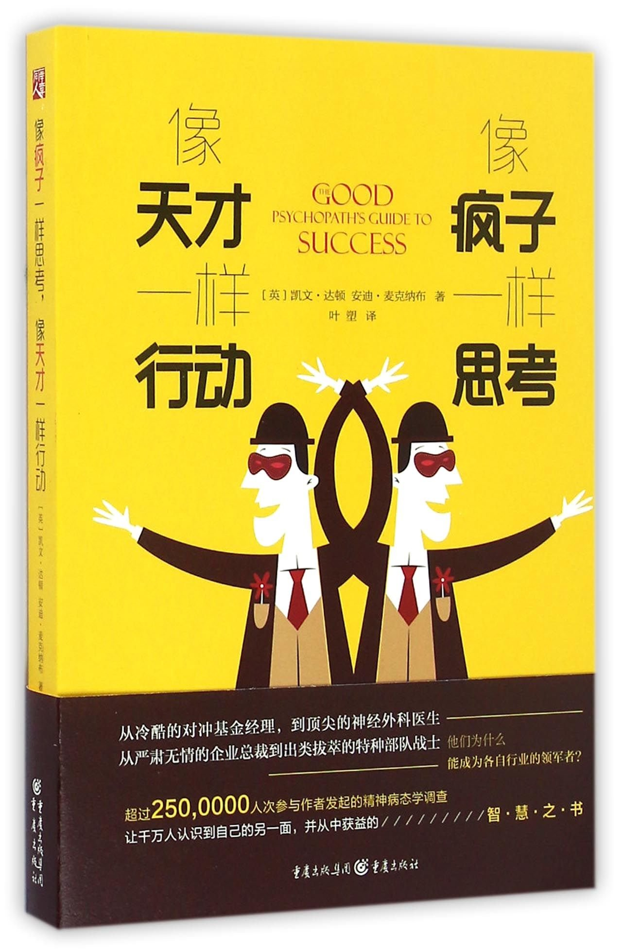 the good psychopaths guide to success good psychopath 1