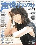声優グランプリ 2018年 11 月号 [雑誌]