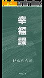 幸福课:知乎 动机在杭州自选集 (知乎「盐」系列)