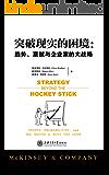 突破现实的困境:趋势、禀赋与企业家的大战略(麦肯锡官方出品 三大合伙人耗时五年,麦府战略咨询集大之作)