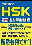 中国語検定 HSK 公式 過去問集 5級 CD付