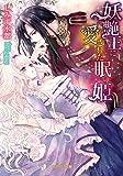 妖艶王に愛された眠り姫(ガブリエラ文庫)