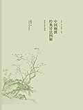中国刺绣经典针法图解——跟着大师学刺绣