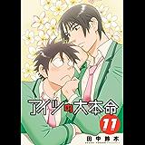 アイツの大本命(11)【電子限定カバー版】 (ビーボーイコミックス)