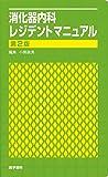 消化器内科レジデントマニュアル (レジデントマニュアルシリーズ)