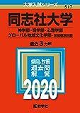 同志社大学(神学部・商学部・心理学部・グローバル地域文化学部−学部個別日程) (2020年版大学入試シリーズ)
