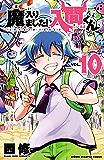 魔入りました!入間くん 10 (少年チャンピオン・コミックス)