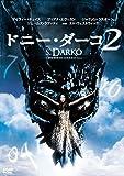 ドニー・ダーコ2 [DVD]