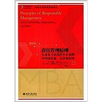 国际工商管理精选教材·责任管理原理:全球本土化过程中企业的可持续发展、责任和伦理(翻译版)