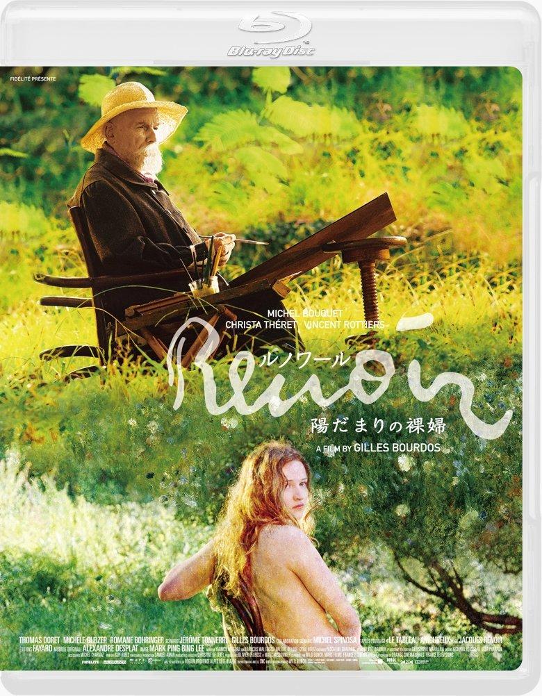 ルノワール 陽だまりの裸婦 [Blu-ray] B00IEXFUIM