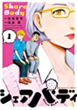 シェアバディ 1 (ビッグコミックス)