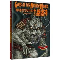 神话传说中的九幽诸神