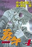 勇午(4) (アフタヌーンコミックス)