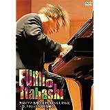 無限ピアノ・板橋文夫PLAYS CLASSIC~今、クラシックの封印を解く!! [DVD]