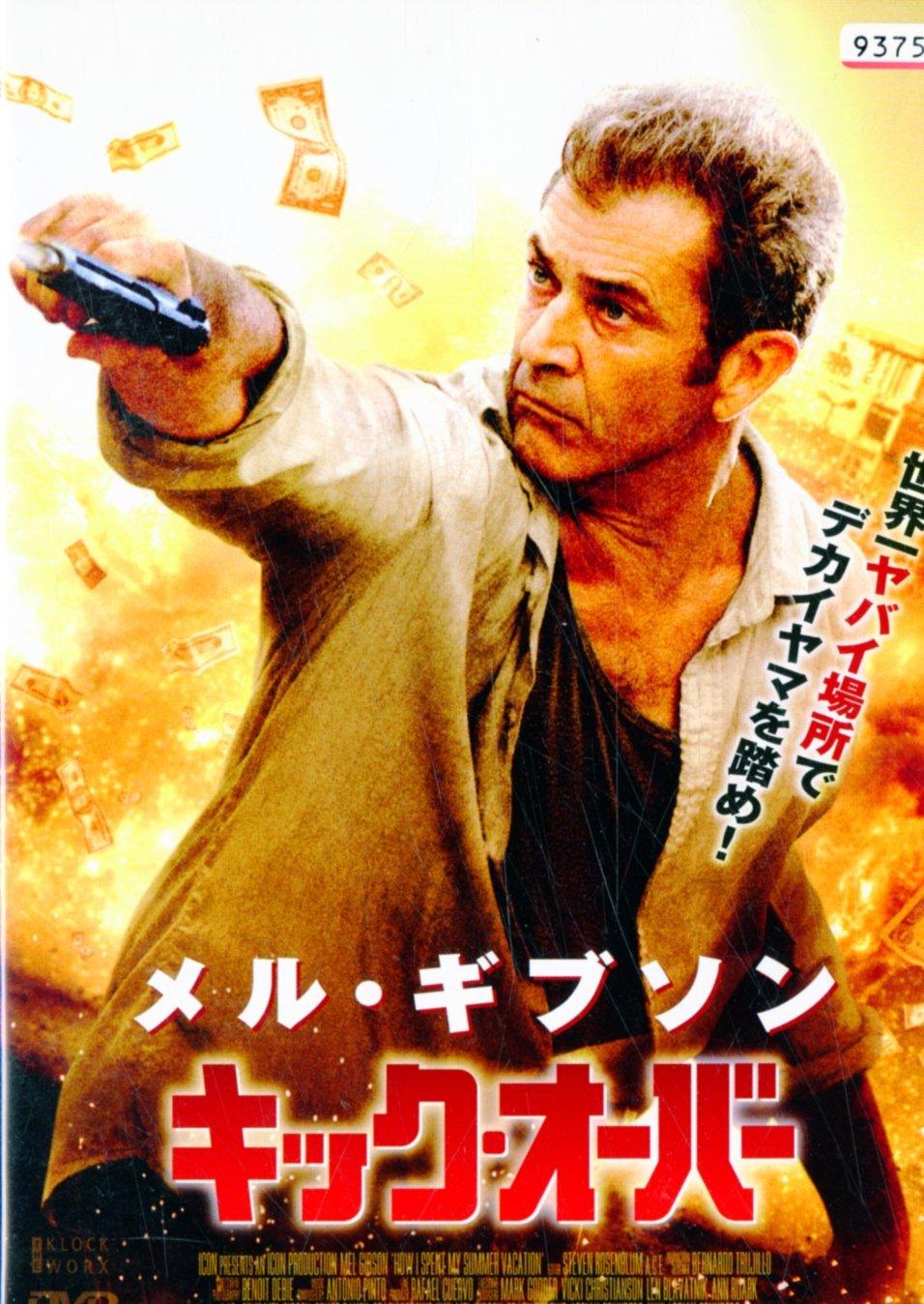 Amazon.co.jp | キック・オーバ...