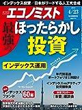 週刊エコノミスト 2019年 4/23号