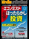 週刊エコノミスト 2019年04月23日号 [雑誌]