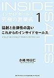 インサイドセールス 究極の営業術<第1巻>――協創と自律性の高いこれからのインサイドセールス