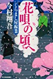 花唄の頃へ くらまし屋稼業 (時代小説文庫)