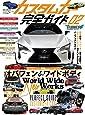 カスタムカー完全ガイド Vol.2 (M.B.MOOK)