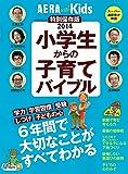 AERA with Kids スペシャル保存版 小学生からの子育てバイブル (AERAムック)