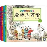 唐诗三百首(彩图注音完整版)(套装共4册)