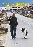 フリスビー犬、被災地をゆく