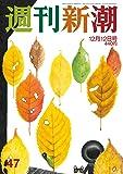 週刊新潮 2019年 12/12 号 [雑誌]