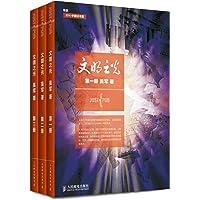 文明之光(第1-3册)(套装共3册)