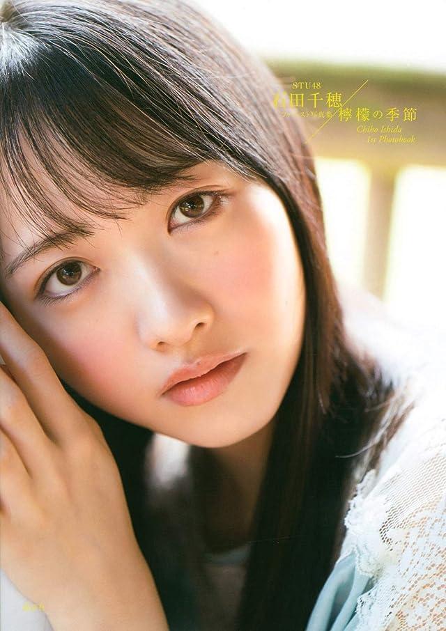 STU48石田千穂ファースト写真集 檸檬の季節