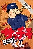 サッチモ(1)【期間限定 無料お試し版】 (ビッグコミックス)