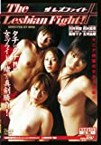 ザ・レズファイト [DVD]