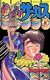 からくりサーカス(6) (少年サンデーコミックス)