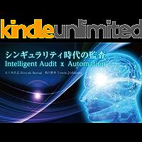 Audit in the Era of Singularity Intelligent Audit X Automation (Japanese Edition)