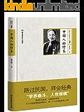 中国人的修养 (路过民国,拜会经典)