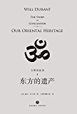 文明的故事1:东方的遗产(全球2000万家庭收藏的传世经典)