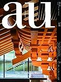 a+u(エー・アンド・ユー)2019年2月号/手わざと建築ー竹中工務店と竹中大工道具館