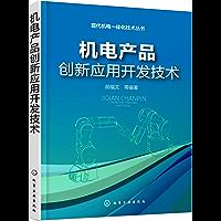 机电产品创新应用开发技术 (现代机电一体化技术丛书)