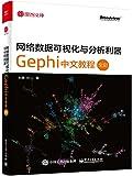 开智文库·网络数据可视化与分析利器:Gephi中文教程(全彩)
